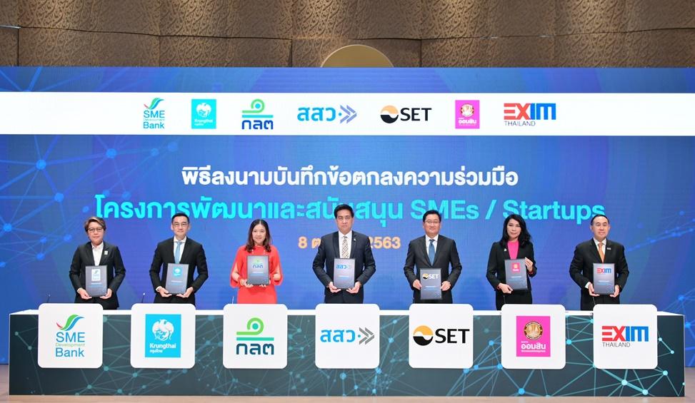 สสว.-ตลท.-ก.ล.ต.ร่วมลงนาม MOU ส่งเสริม SMEs และ Startups ผ่าน LiVE Platform