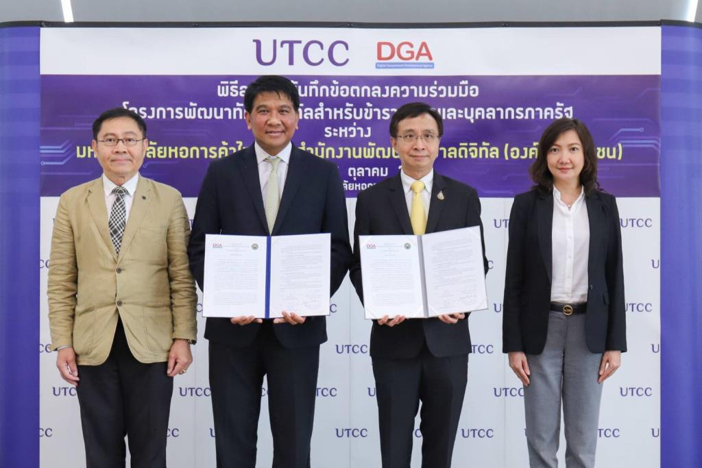 ม.หอการค้าไทย จับมือ ดีจีเอ เสริมศักยภาพบุคลากรสู่รัฐบาลดิจิทัลเต็มรูปแบบ