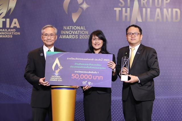 คาเฟ่ อเมซอน ฟอร์ แช้นส์ รับรางวัลนวัตกรรมแห่งชาติ ประจำปี 2563 ด้านสังคมและสิ่งแวดล้อม