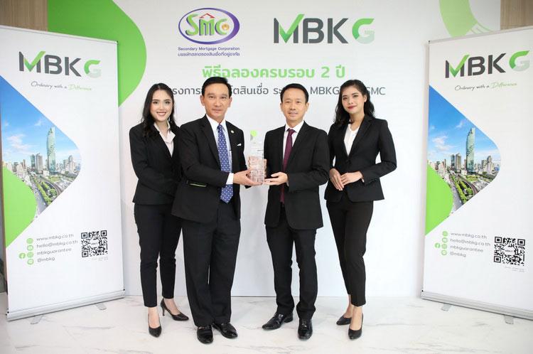 MBKG ฉลองความสำเร็จ โครงการขายพอร์ตสินเชื่อให้ บตท. ครบ 2 ปี การันตีหนี้ดี 100%