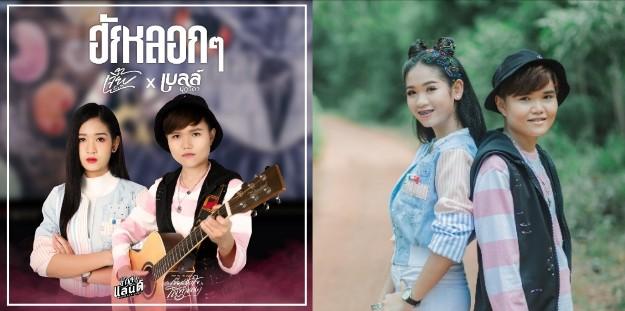แฟนเพลงไทย-เทศ ชื่นชม หลังปล่อยซิงเกิ้ล 'ฮักหลอกๆ' 'เจี๊ยบ นิสา X เบลล์ นิภาดา' ถ่ายทอดรักไม่สมหวัง