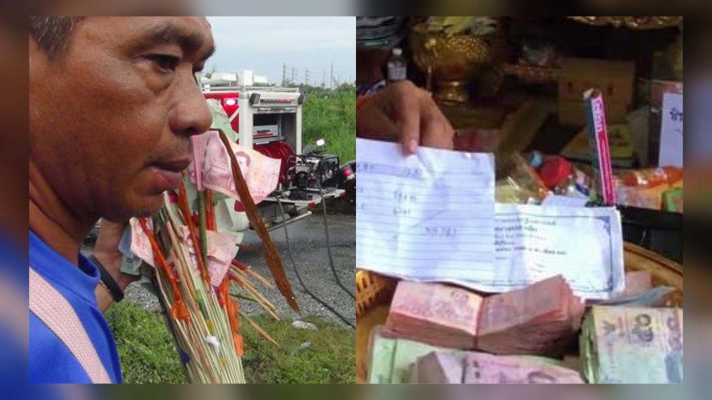 โซเชียลฯร่วมอนุโมทนาบุญ ยอดเงินกฐินจากที่เกิดเหตุรถไฟชนรถบัส 1,830 บาท
