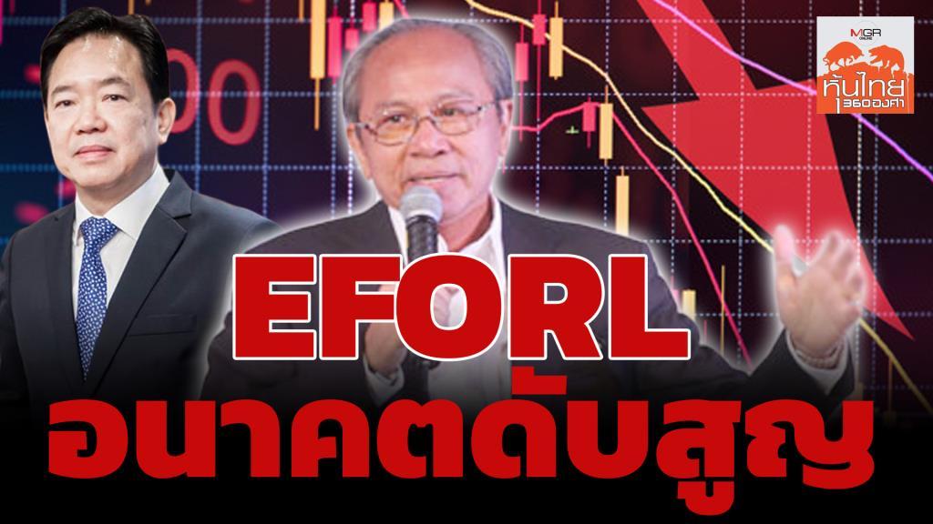 อนาคตที่ดับสูญของ EFORL / สุนันท์ ศรีจันทรา