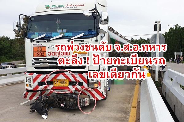 รถบรรทุกน้ำมันชนจักรยานยนต์ จ.ส.อ.ทหารดับ ตะลึงเลขป้ายทะเบียนเหมือนกัน