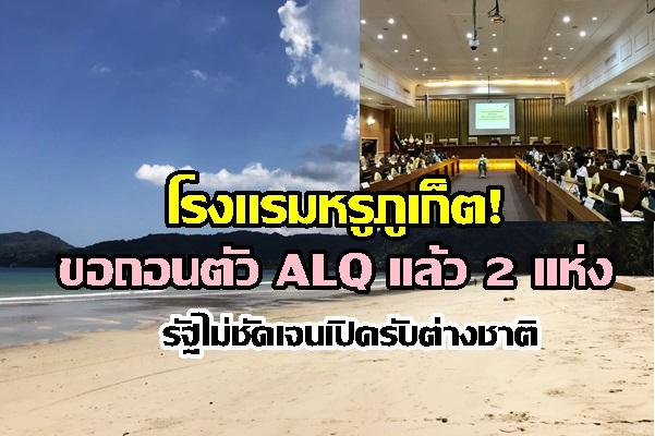2โรงแรมหรูภูเก็ต ขอถอนตัว ALQ จากความไม่ชัดเจนเปิดรับต่างชาติ ทำเสียโอกาสรับคนไทย