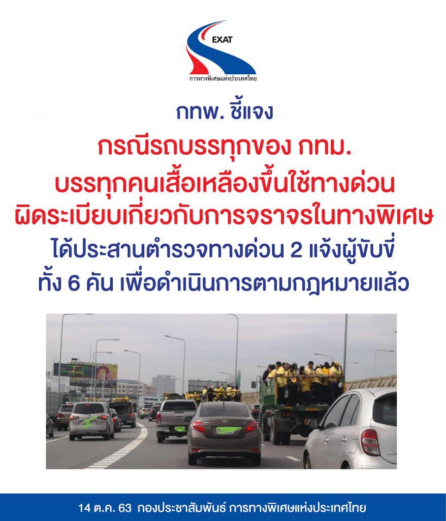 กทม. แจงดรามา หลังชาวเน็ตรุมจวกภาพรถสิบล้อขนคนเสื้อเหลืองขึ้นทางด่วน ชี้เจ้าหน้าที่ผิดพลาด เหตุกำลังไปทำงาน