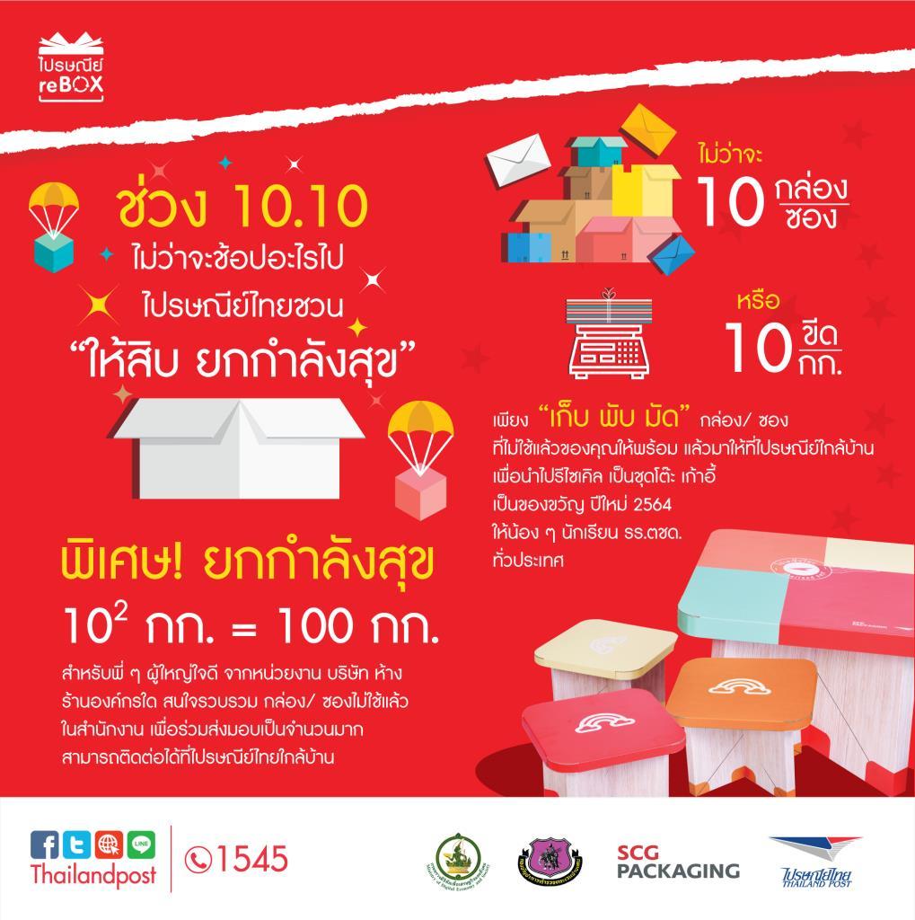 """ช่วง 10.10 ไม่ว่าจะช้อปอะไรไป ไปรษณีย์ไทย ชวน """"ให้สิบ ยกกำลังสุข"""""""