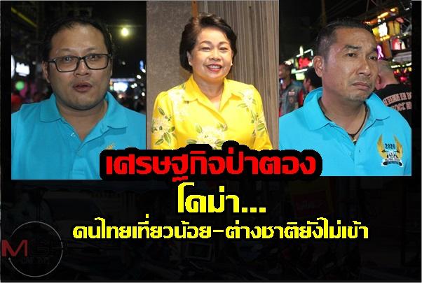 ป่าตองโคม่า วิกฤตสุดในรอบ 100 ปี โรงแรม ร้านค้า ปิดให้บริการ คนไทยเที่ยวน้อย ต่างชาติยังไม่มา