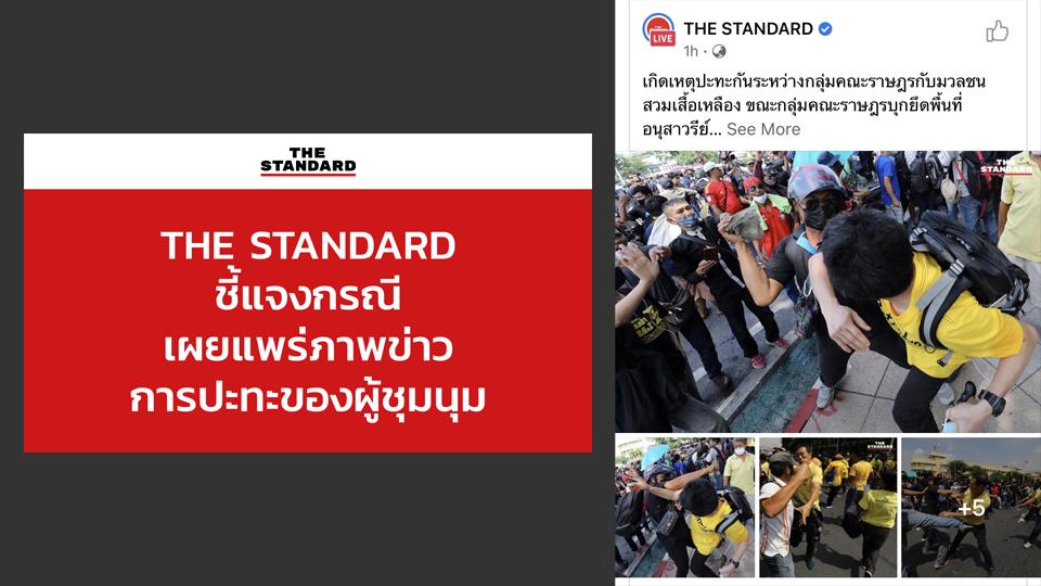 """""""เดอะ สแตนดาร์ด"""" แจงภาพข่าว """"คณะราษฎร 2563"""" ปะทะ """"เสื้อเหลือง"""" หลังถูกปั่นแท็กบอยคอต"""