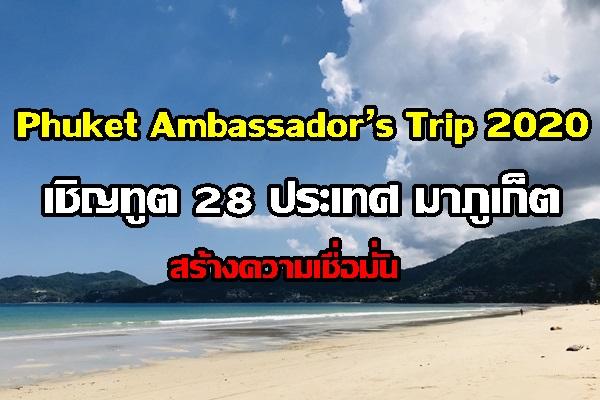 """""""Phuket Ambassador's Trip 2020"""" เชิญทูต 28 ประเทศมาภูเก็ต สร้างความเชื่อมั่น ดึงคนต่างชาติในไทยเที่ยว"""