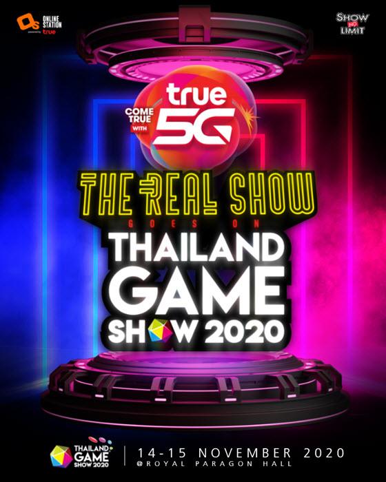 เกมเมอร์ปักหมุดรอ! Thailand Game Show 2020 มหกรรมเกมสุดยิ่งใหญ่แห่งปี 14-15 พ.ย.นี้