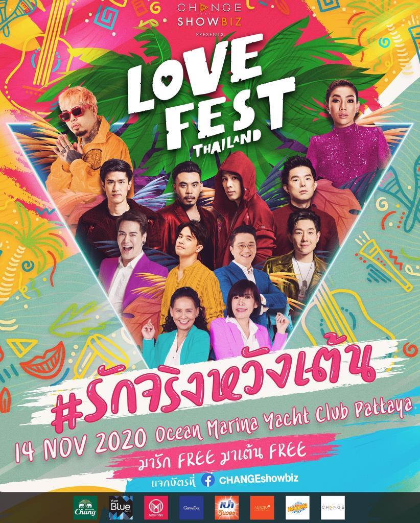 """รวมทัพศิลปินตัวท็อป ชวนคุณฟินปลดปล่อยทุกนิยามแห่งความรักไปกับ                                                                                                             """"LOVE FEST THAILAND #รักจริงหวังเต้น"""" ฟรีคอนเสิร์ตสุดปังส่งท้ายปี"""