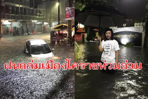 ฝนถล่มเมืองโคราช! ท่วมอ่วมไม่เว้นจวนผู้ว่าฯ ตลาดเซฟวันหนักสุด เก๋งอดีตส.ว.ตกหลุมถนนจมกลางเมือง