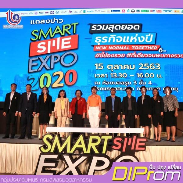 """กสอ.จับมือพันธมิตร ชวนเที่ยวงาน """"SMART SME EXPO 2020"""" รวมยอดธุรกิจแห่งปี หวังกระตุ้นเศรษฐกิจช่วงปลายปี"""