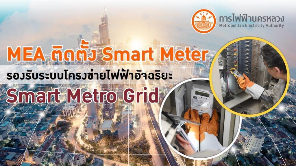 MEA ติดตั้ง Smart Meter รองรับระบบโครงข่ายไฟฟ้าอัจฉริยะ Smart Metro Grid