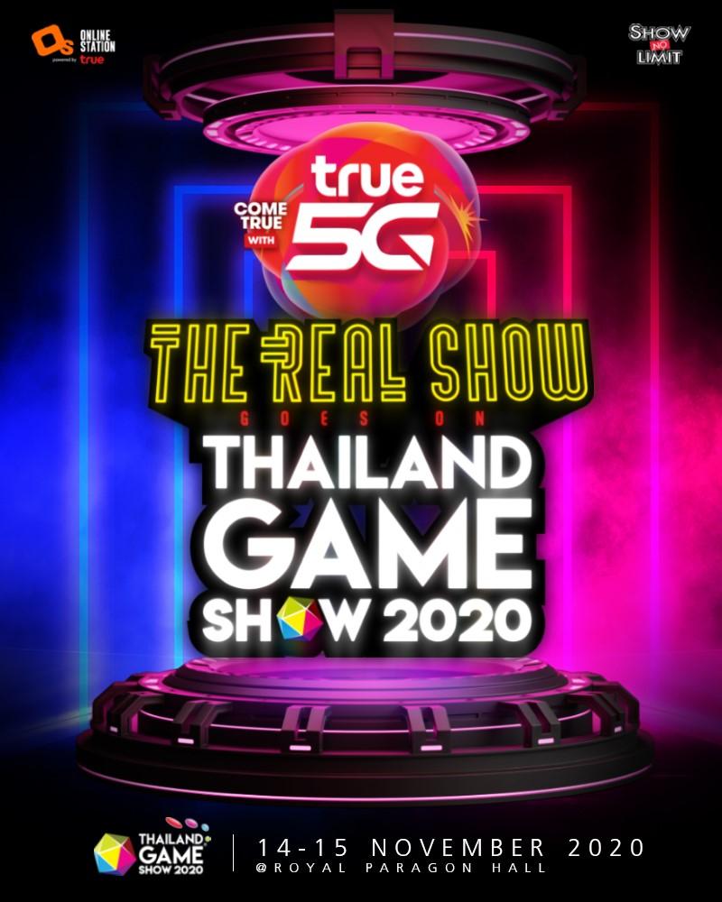 """""""THAILAND GAME SHOW 2020"""" อัดแน่นความสนุกคุ้มค่าการรอคอย จัดเต็ม 14-15  พ.ย.นี้"""