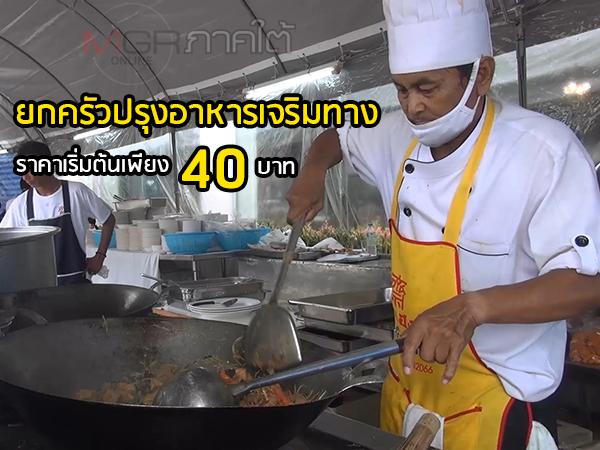 โรงแรมดังสงขลาปรับกลยุทธ์ยกครัวขายอาหารเจริมทางโดยเชฟมืออาชีพ ราคาเริ่มต้น 40 บาท