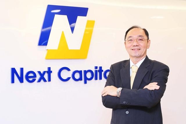 เน็คซ์ แคปปิตอล เตรียมขาย IPO จำนวน 300 ล้านหุ้นเข้าเทรด SET ปีนี้หลังนับหนึ่งไฟลิ่ง