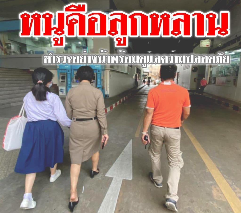 ชื่นชม! ตำรวจหญิงจูงมือนักเรียนหลังขอร้องให้พาออกจากม็อบราชประสงค์