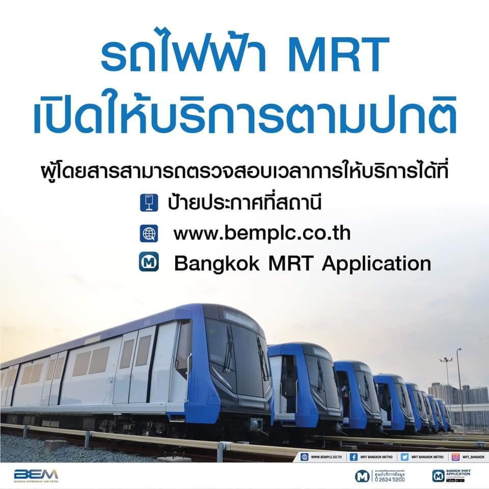 รถไฟฟ้าห้บริการตามปกติ -กรมราง ประกาศยกระดับมาตรการด้านความปลอดภัย