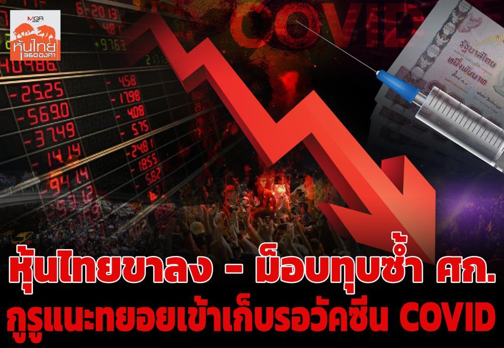 หุ้นไทยขาลง - ม็อบทุบซ้ำ ศก. กูรูแนะทยอยเข้าเก็บรอวัคซีน COVID