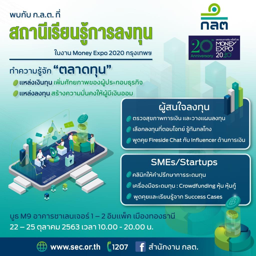 """ก.ล.ต. เปิด """"สถานีเรียนรู้การลงทุน"""" ในงาน Money Expo 2020 เมืองทองธานี หวังสร้างภูมิคุ้มกันประชาชน"""