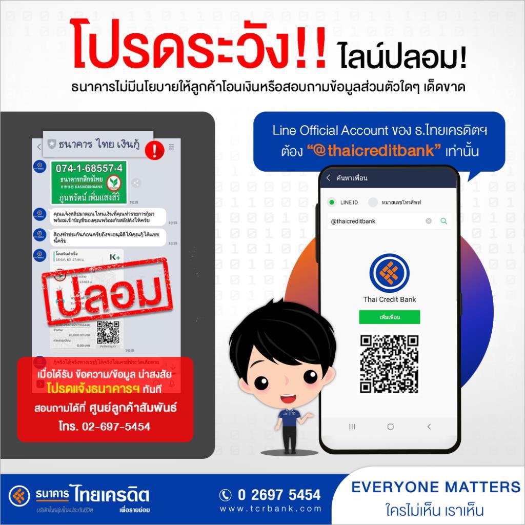 ธนาคารไทยเครดิตฯ เตือนระวังLine Account แอบอ้าง