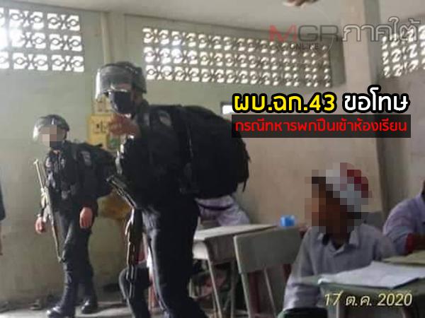 ผบ.ฉก.43 ขอโทษเจะฆูสอนตาดีกาบ้านบากง หลังเกิดกระแสสังคมไม่พอใจที่ทหารพกปืนเข้าห้องเรียน
