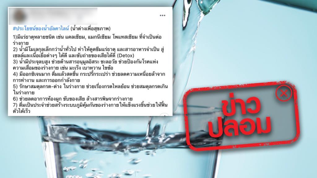 ข่าวปลอม! ดื่มน้ำอัลคาไลน์หรือน้ำด่าง ช่วยป้องกันมะเร็งได้