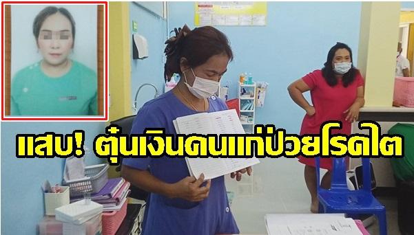 ผู้ช่วยพยาบาลสุดแสบ! ตุ๋นเงินผู้ป่วยโรคไต-เพื่อนร่วมงาน กว่า 3 ล้าน ก่อนเผ่นหนี ผู้สูงอายุร่ำไห้ขอเงินคืน