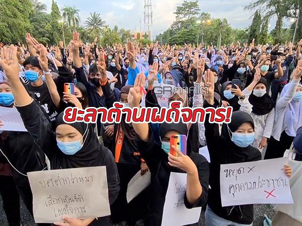 ยะลา 500 คนร่วมชุมนุมต่อต้านเผด็จการ ไว้อาลัยให้ประชาธิปไตยบนผืนแผ่นดินไทย