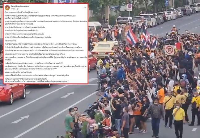 """""""ไพศาล"""" ถาม ม็อบ 3 นิ้ว ทำร้ายประเทศ สถาบัน นานแค่ไหนแล้ว ท้า ให้รีบเรียกประเทศตะวันตกมายึดไทย"""