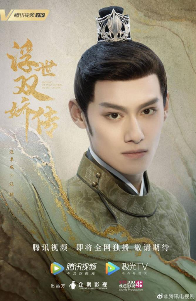 หวังจั๋วเฉิง รับบท เจียงเซ่า จอมยุทธผู้รักอิสระ