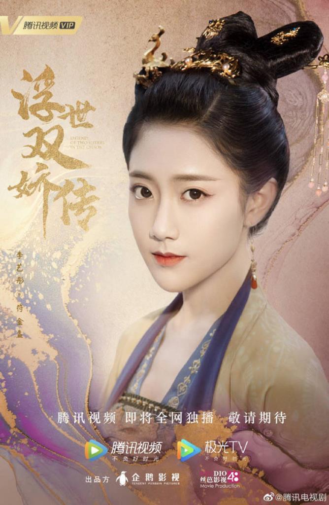 หลี่อี้ถง รับบท ฝูจินจ่าน น้องสาวจอมซน ชำนาญยุทธ