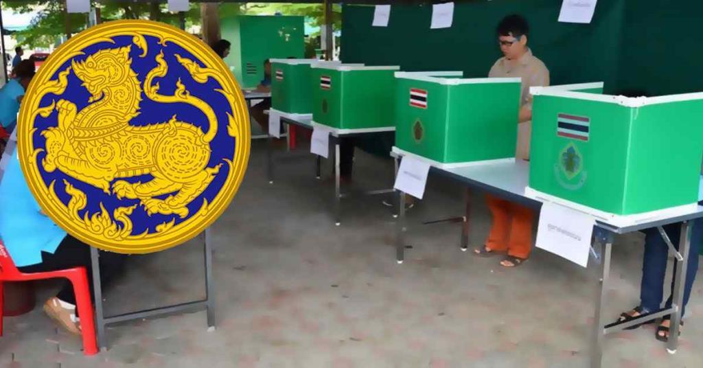 """มหาดไทย ซักซ้อม ขรก.ประจำ รับเลือกตั้ง อบจ.ทั่วประเทศ กำชับภารกิจ """"ผู้ว่าฯ-นายอำเภอ"""" รับแจ้งเหตุเรียกรับเงิน"""