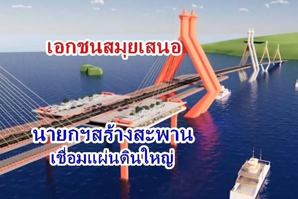 เอกชนสมุย ชง ครม.สัญจรสร้างสะพานเชื่อมแผ่นดินใหญ่