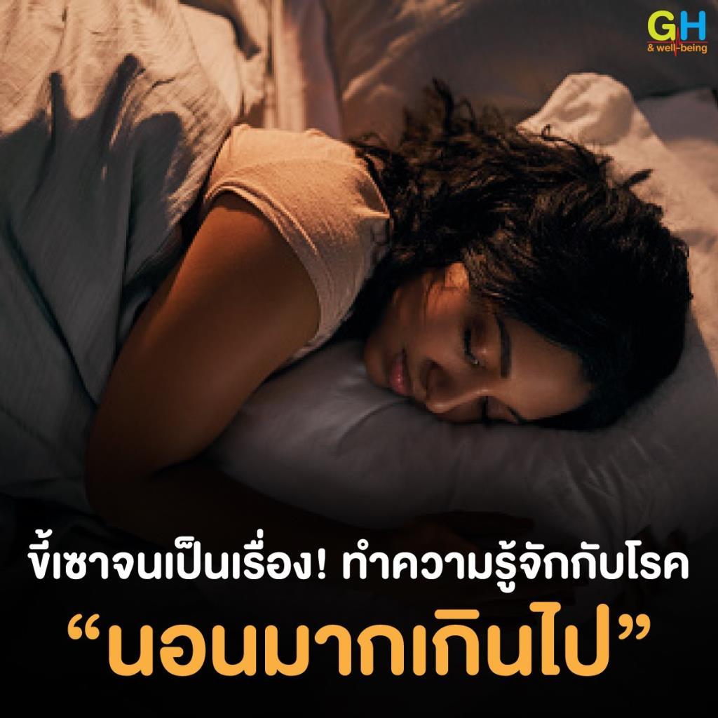 """ขี้เซาจนเป็นเรื่อง! ทำความรู้จักกับโรค """"นอนมากเกินไป"""""""