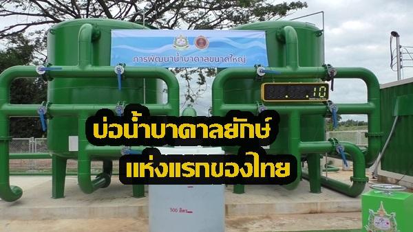 """""""บิ๊กป้อม"""" เป็นประธานเปิดบ่อน้ำบาดาลยักษ์แห่งแรกของไทยแก้ไขปัญหาขาดแคลนน้ำ"""
