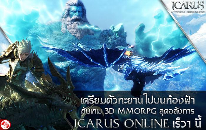"""เตรียมเหินฟ้า! """"Icarus Online"""" พร้อมเปิดให้บริการในไทย เร็ว ๆ นี้"""