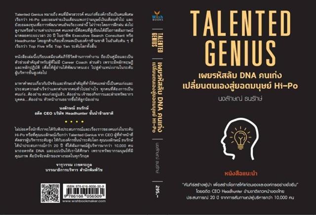 เผยรหัสลับ DNA คนเก่ง เปลี่ยนตนเองสู่ยอดมนุษย์ Hi-Po สร้างโอกาสอย่างยั่งยืน