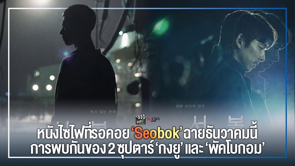หนังไซไฟที่รอคอย 'Seobok' ผลงาน 'กงยู-พัคโบกอม' พร้อมฉายธ.ค.นี้