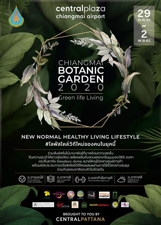 """เซ็นทรัลพลาซา เชียงใหม่ แอร์พอร์ต จัดงาน """"Chiangmai Botanic Garden 2020: Green Life Living""""  วันที่ 29 ต.ค. – 2 พ.ย. 63"""