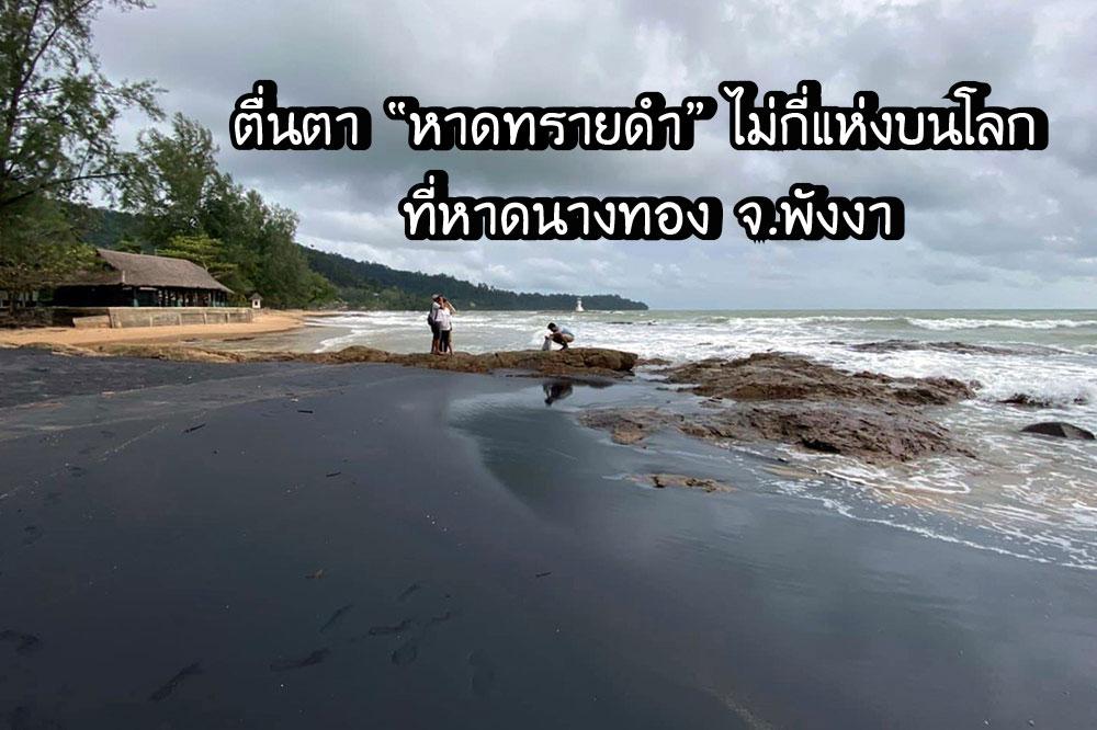 """ตื่นตา """"หาดทรายดำ"""" ไม่กี่แห่งบนโลก ที่หาดนางทอง จ.พังงา"""