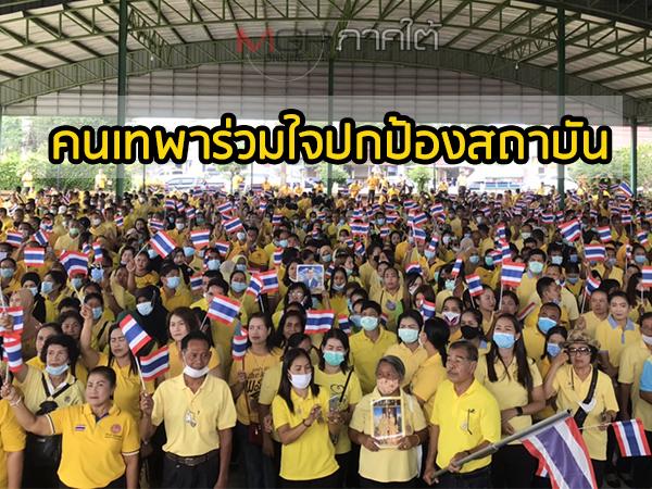 ปชช.เทพารวมตัวสวมเสื้อเหลืองเดินขบวนรอบเมืองประกาศจุดยืนปกป้องสถาบันพระมหากษัตริย์