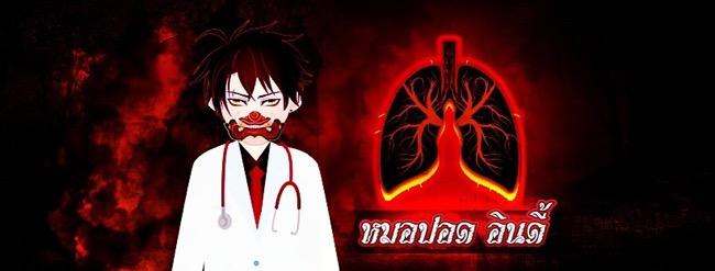 """""""หมอปอด อินดี้"""" เพจหมอสุดติสต์ มาแรง!! แนะ คนไทย 1 ใน 3 เสี่ยงวัณโรคปอด"""