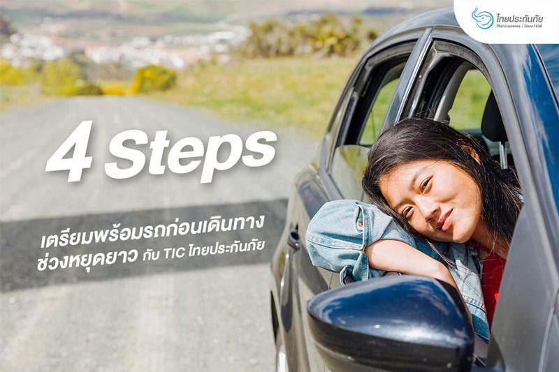 4 Steps เตรียมพร้อมรถก่อนเดินทางช่วงหยุดยาว