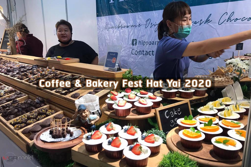 """เริ่มแล้ว """"Coffee & Bakery Fest Hat Yai 2020"""" เทศกาลความสุขเพื่อผู้รักกาแฟ-เบเกอรี่"""
