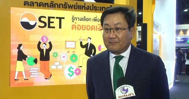 ตลท.ชวนคนไทยออมเงินผ่านการลงทุนในงานมหกรรมการเงินครั้งที่ 20