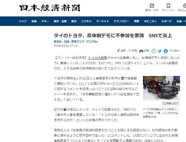 """สื่อญี่ปุ่นรายงาน """"โตโยต้า"""" ขอพนักงานไม่ร่วมชุมนุมทางการเมือง"""