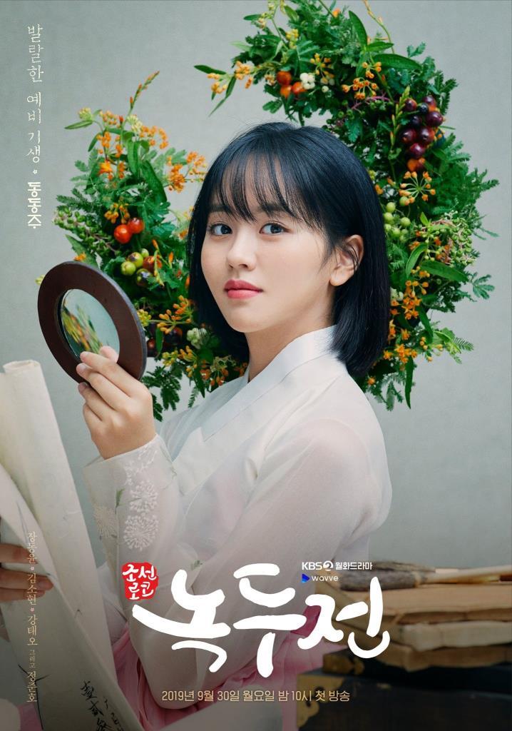 คิมโซฮยอน จาก ซีรีส์ The Tale of Nokdu